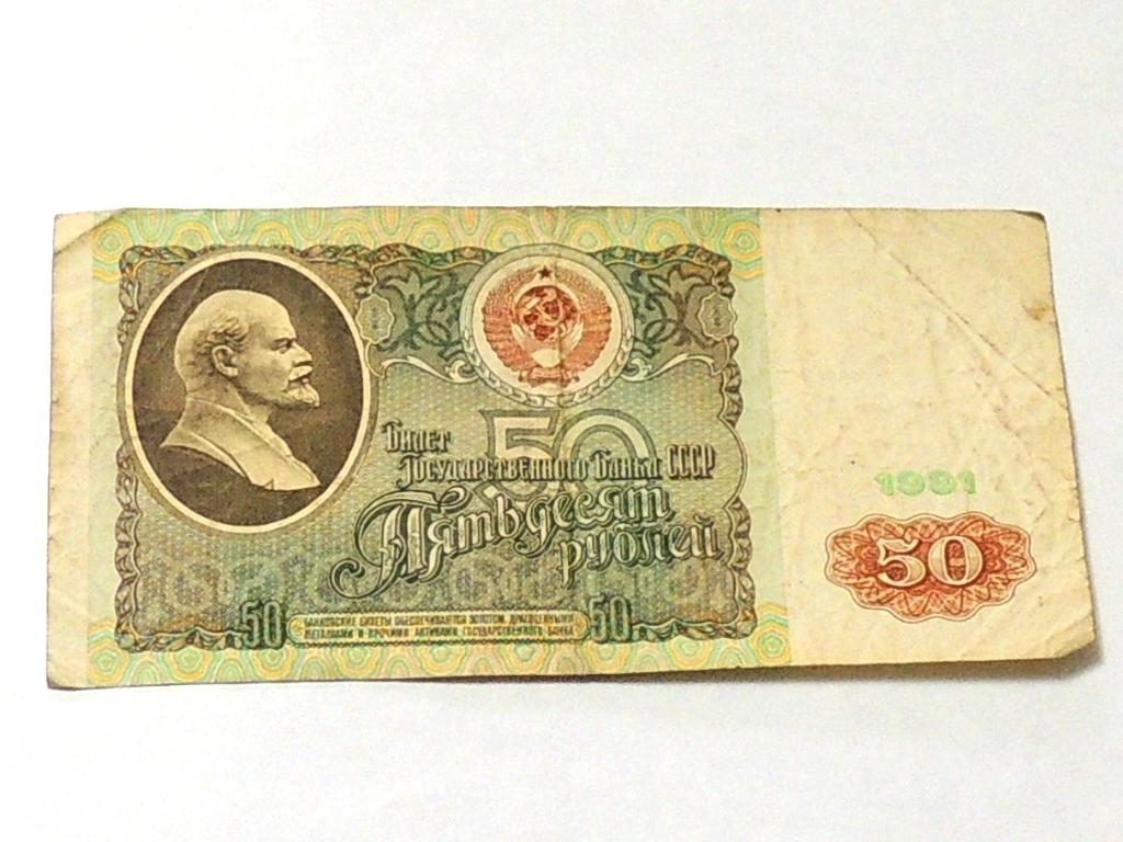 Пятьдесят рублей купюра ссср образом армируем