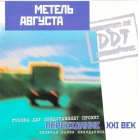 ДДТ DDT  	Метель Августа	2001г	 Grand Records  IFPI LC77,  CD