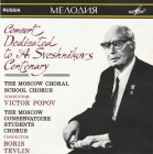 Свешников А.В. 	Concert Dedicated to A. Sveshnikov`s Centenary	1990(1992)г	USA	Melodiya NIMBUS, no IFPI   CD