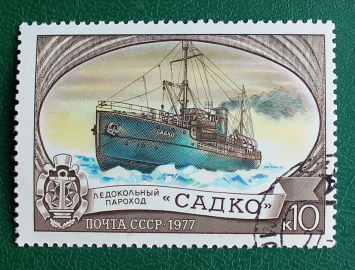 СССР 1977 Ледокол САДКО # 4666 Used