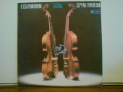 Stephane Grappelli L. Subramaniam 	Беседы (1984г)	ЛЗГ	 	1988г     LP
