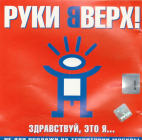 Руки Вверх Здравствуй, это я… 2000г  АРС Records,   CD