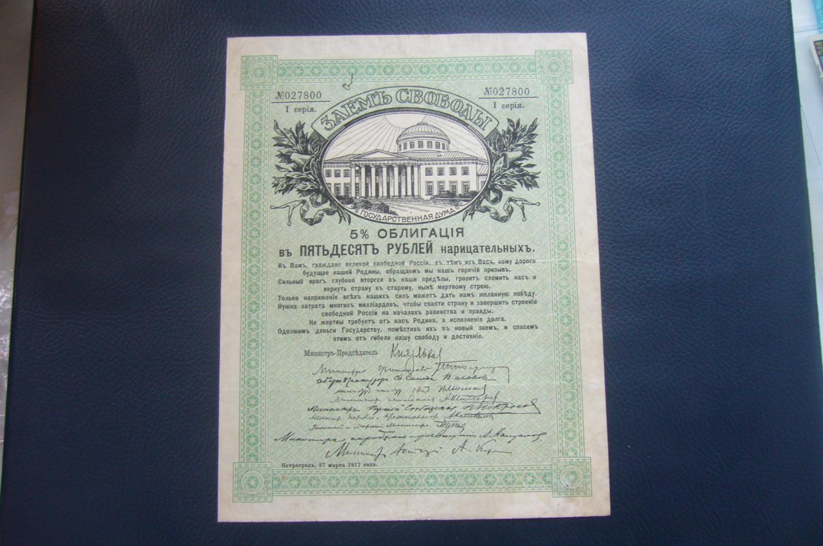 Займ свободы 1917 купить ндс за нерезидента по займам