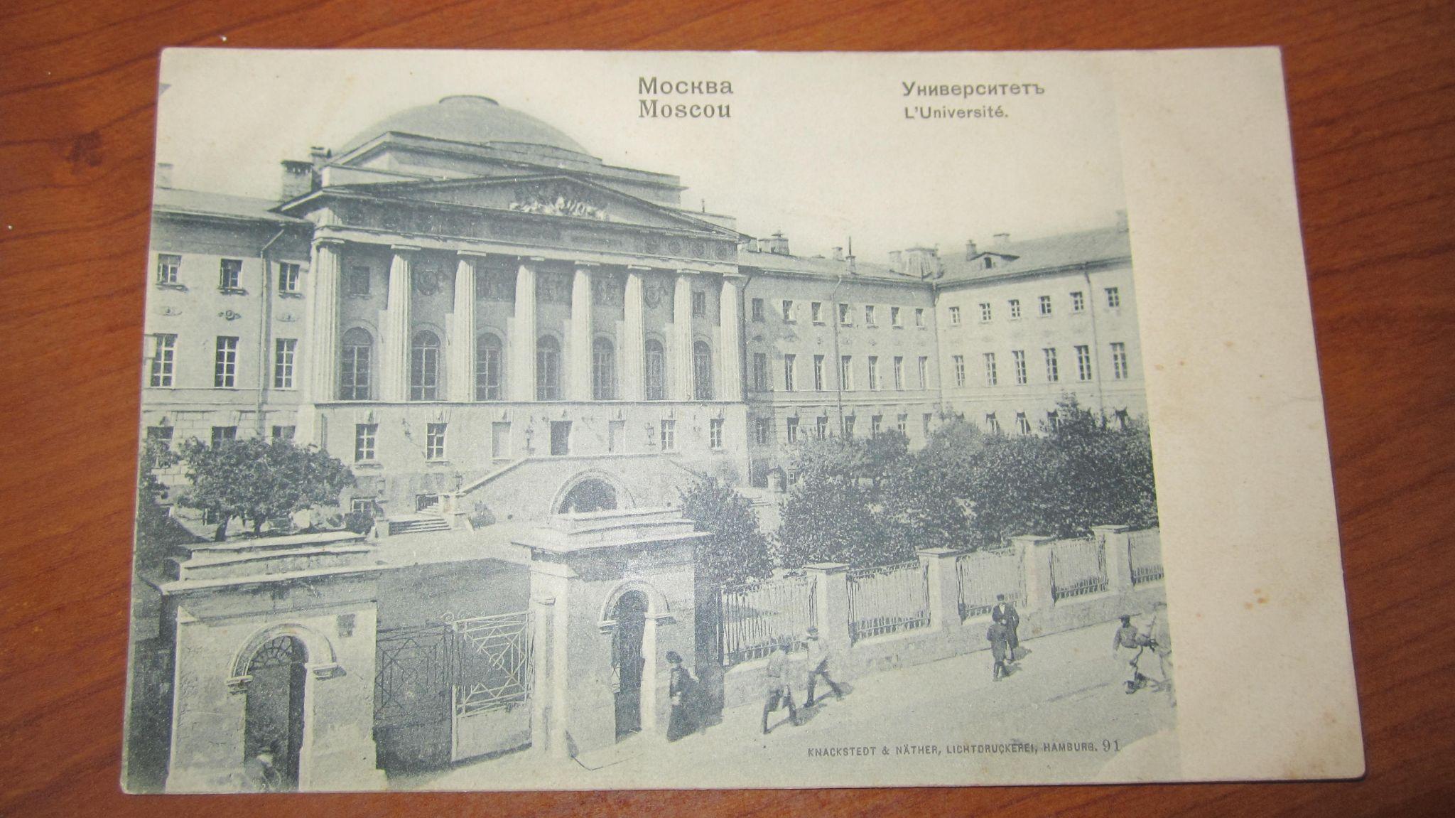 Открытки университета