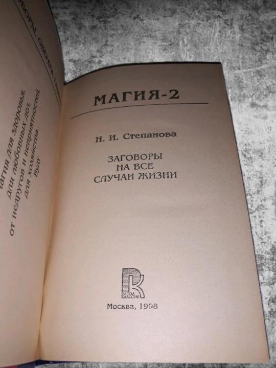 Магия Степанова На Похудение.