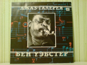 Ben Webster Бен Уэбстер  	Джаз галерея	АЗГ,	  Oscar Peterson , Ray Brown,  Gerry Mulligan 	1990г,    LP