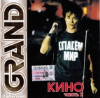 Кино 	Grand Collection. Часть 2	 Квадро-Диск	CD