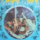 Boney M Бони М Ночной полет на Венеру(1978) АЗГ Nightflight To Venus LP