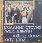Rolling Stones	Леди Джейн   Lady Jane (сборник записей 1965-66гг) 	 Satisfaction. Paint it black. Under my thumb и др.  LP