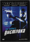 Доставка (Videogram - West Video) DVD Запечатан!