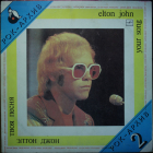 Elton John	Your song 	Сборник с трех альбомов `Tumbleweed Connection`, `Elton John`, `Madman Across The Water` 1970 и 1971гг   LP