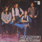 Smokie Ансамбль Смоуки.	Greatest hits (1975г) 	I`ll meet you at midnight. Living next door to Alice и др.    LP