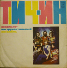 Teach In Тич-ин Лицензия альбома `Festival` 1975г  I'm Alone. Ding-A-Dong. Fly Away и др. NM LP