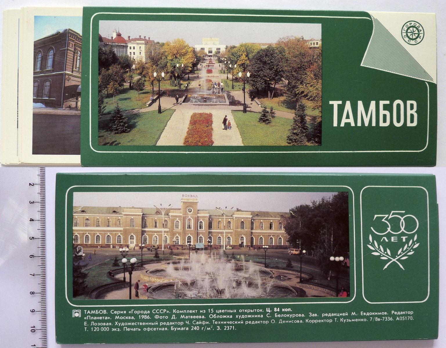 красивые открытки тамбов безжалостную жестокость
