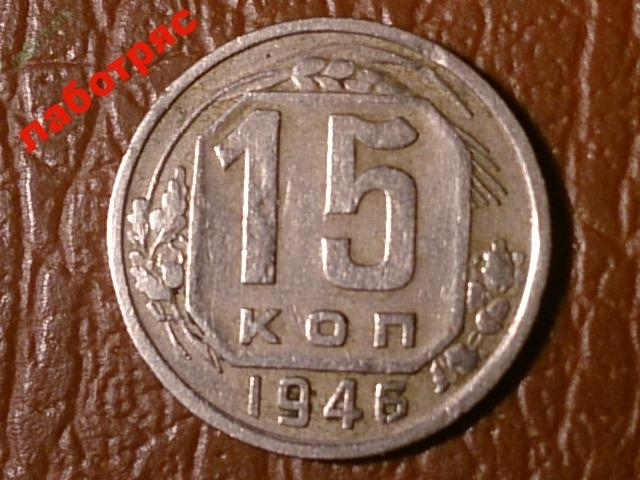 Эта монета уже была куплена за 150 руб 50 000 000