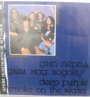 Deep Purple Дым над водой Smoke on the water АЗГ Child in time. Speed king. Highway star VG+ LP