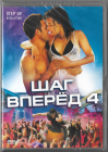 Шаг вперед 4 (West Video) DVD Запечатан!