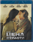 Цена страсти (West Video) Blu-ray Запечатан!
