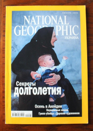 Журнал National Geographic Украина ноябрь 2005