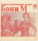 Бони М (Boney M.) Single Flexi