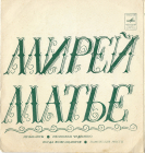 Мирей Матье (Mireille Mathieu) Single Flexi