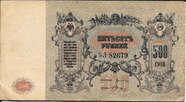 500 рублей 1918 года карибы википедия