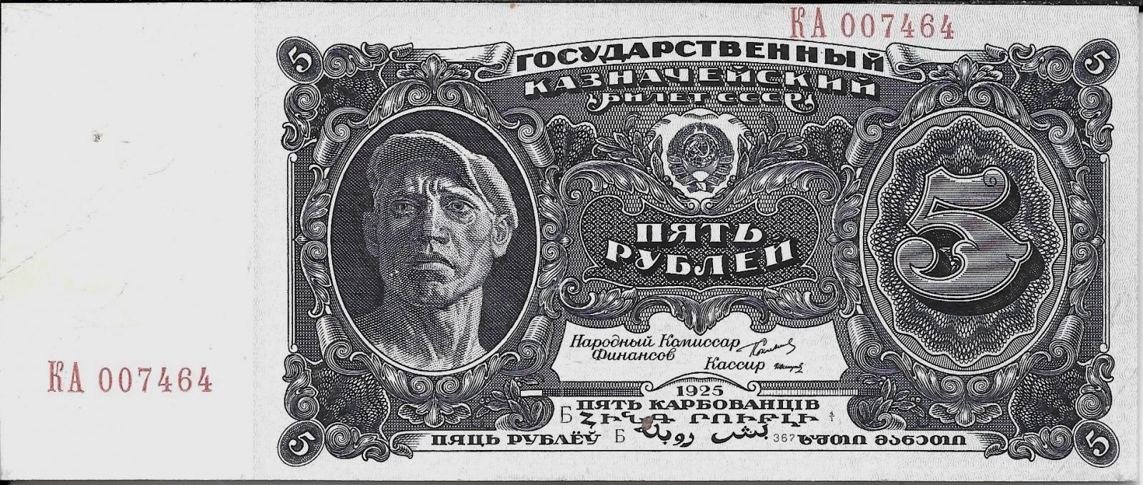 5 рублей 1925 года цена займ 1982 года цена
